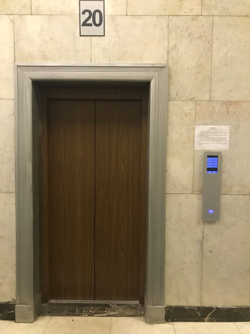 Moscow State University (MSU)_closed elevator
